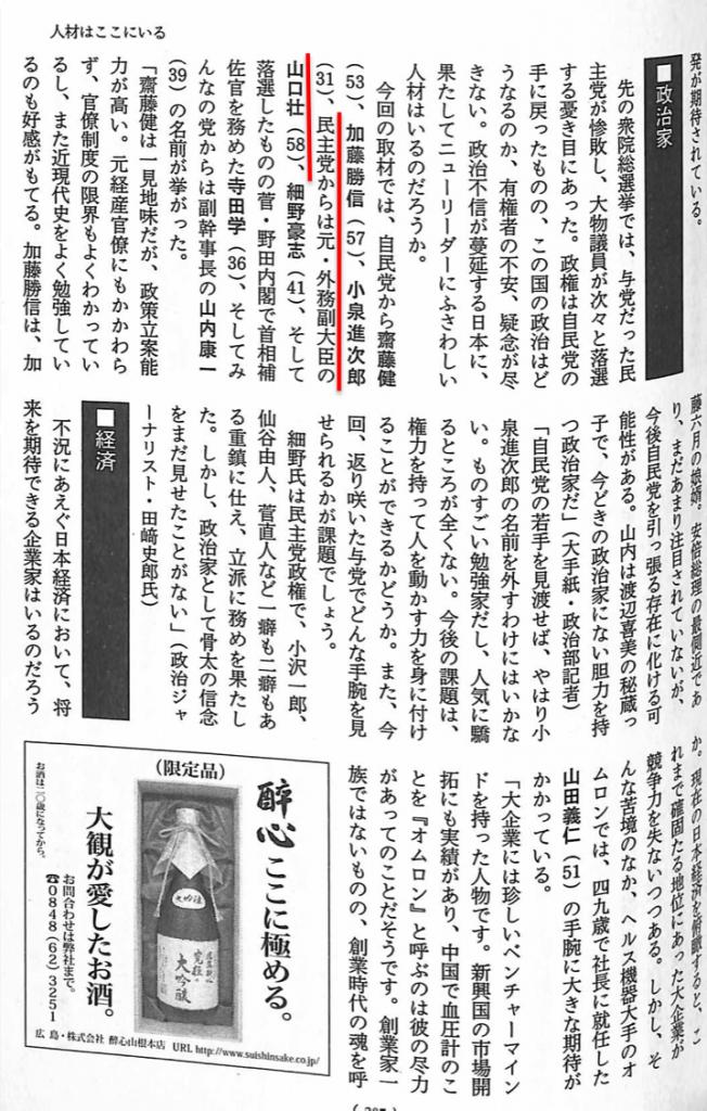 特集記事2
