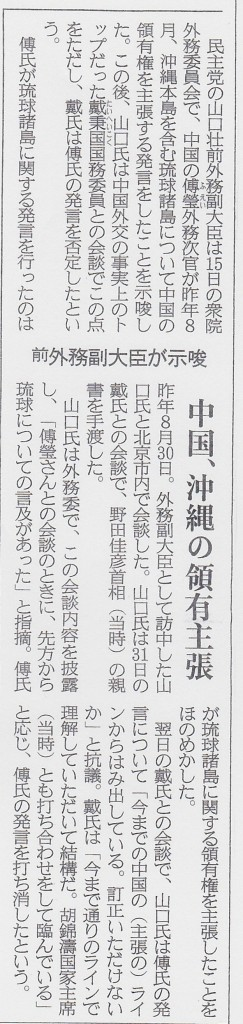 20130316産経新聞