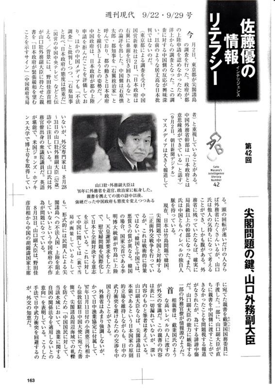 20120922週刊現代