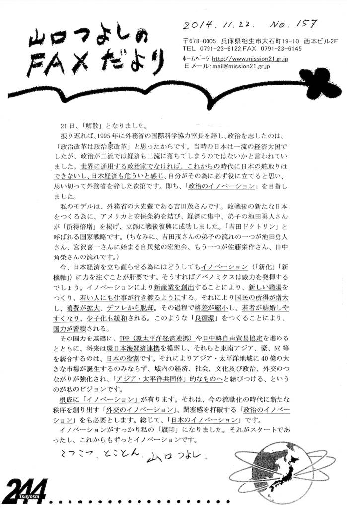 fax157