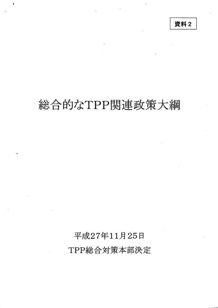 151203水産部会、TPP