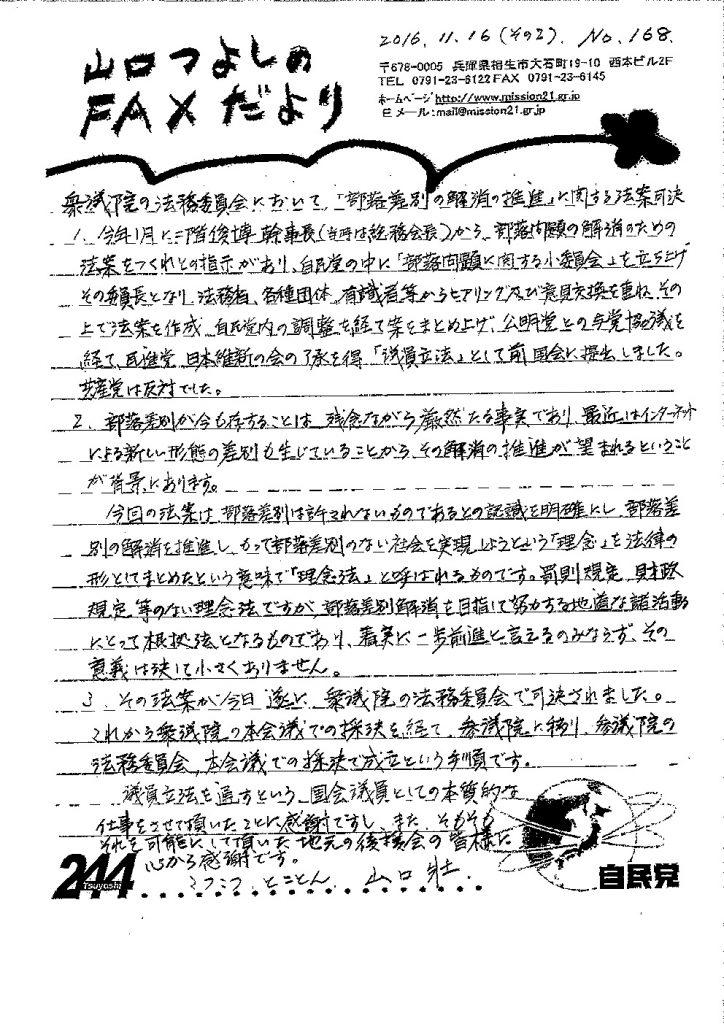 fax161116-2small